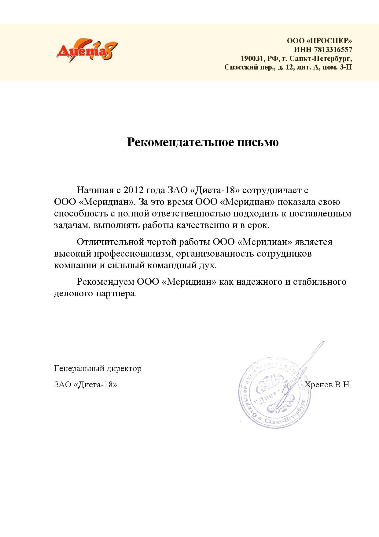 Photos at диета 18 (now closed) округ комендантский аэродром.